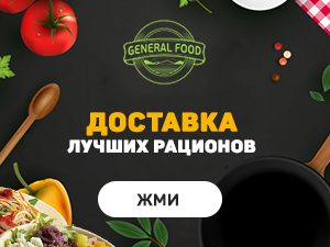 «General Food»: готовый рацион для похудения