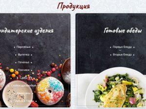 Покупайте для своего бизнеса готовые блюда в компании ПрофКухня