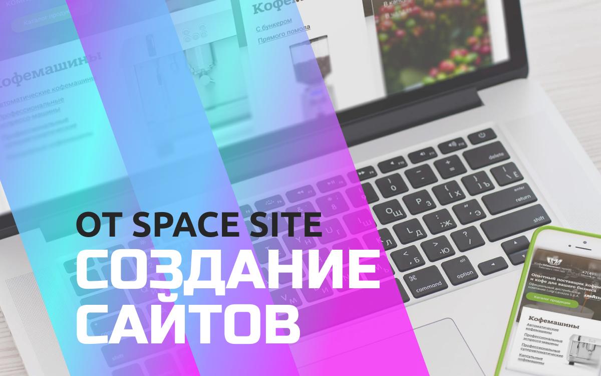 7 шагов, которые следует предпринять для создания сайта и почему мы рекомендуем обратиться к услугам студии «Space Site»
